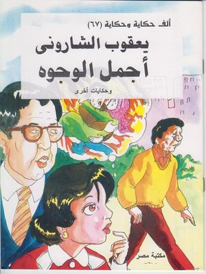cover image of اجمل الوجوه