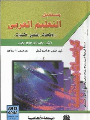 cover image of التعليم العربي و ثقافة الاستدامة