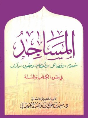 cover image of المساجد