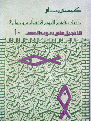 cover image of كيف نفهم قصة آدم وحواء