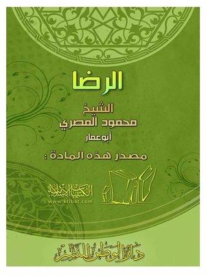 cover image of الرضا