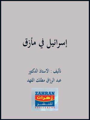 cover image of إسرائيل في مأزق