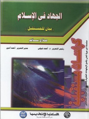 cover image of الجهاد في الإسلام