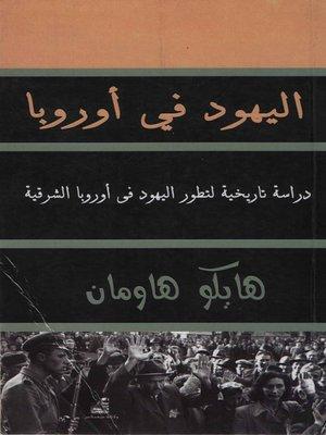 cover image of اليهود فى اوربا