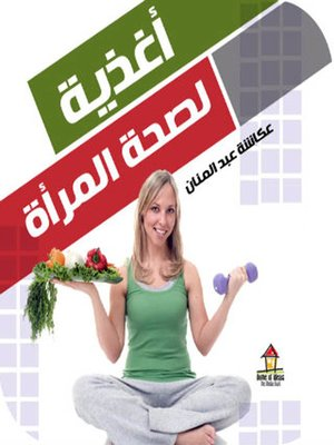 cover image of أغذية لصحة المرأة