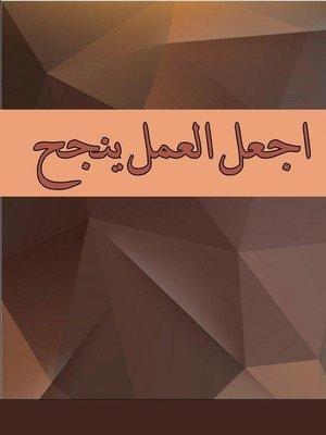 cover image of اجعل العمل ينجح