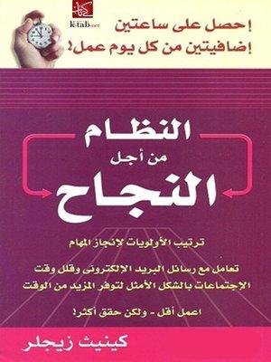 cover image of النظام من أجل النجاح