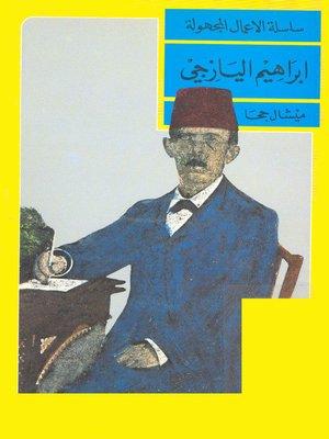 cover image of إبراهيم اليازجى