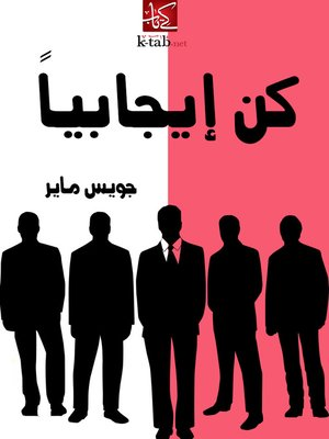 cover image of كن ايجابيا