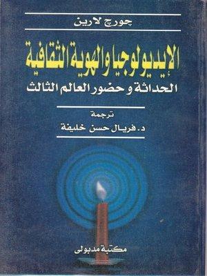 cover image of الإيديولوجيا والهوية الثقافية