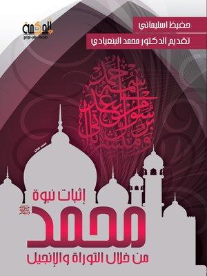 cover image of إثبات نبوة محمد صلي الله عليه و سلم من خلال التوراة والإنجيل