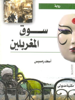 cover image of سوق المغربلين