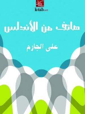 cover image of محمد إقبال