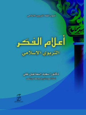 cover image of أعلام الفكر التربوى الإسلامى