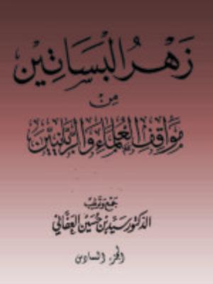 cover image of (زهرة البساتين من مواقف العلماء والربانيين ( الجزء السادس