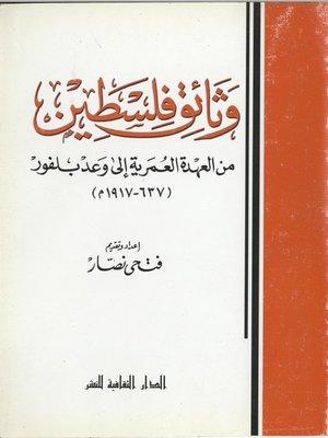 cover image of وثائق فلسطين.. من العهدة العمرية الي وعد بلفور