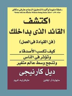 cover image of اكتشف القائد الذي بداخلك
