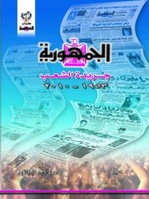 cover image of الجمهورية جريدة الشعب
