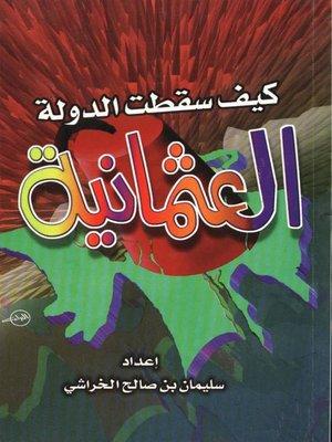 cover image of كيف سقطت الدولة العثمانية ؟