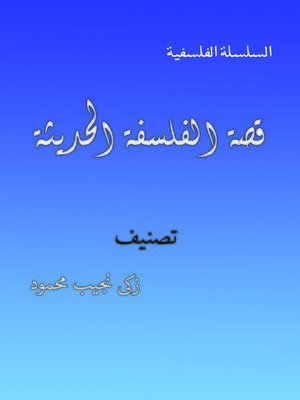 cover image of قصة الفلسفة الحديثة