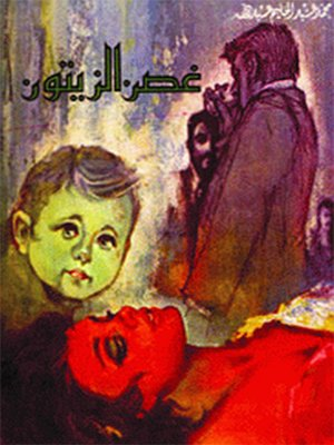 cover image of غصن الزيتون