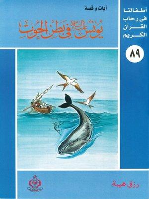 cover image of أطفالنا فى رحاب القرآن الكريم - (89)يونس عليه السلام فى بطن الحوت