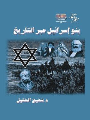 cover image of بنو إسرائيل عبر التاريخ