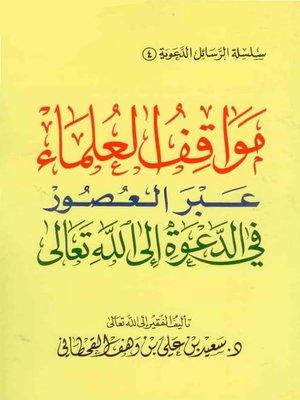 cover image of مواقف العلماء عبر العصور في الدعوة إلى الله تعالى