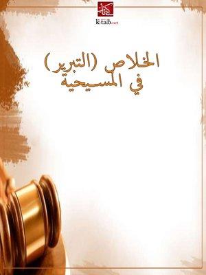 cover image of الخلاص - التبرير - في المسيحية