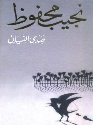 cover image of صدى النسيان