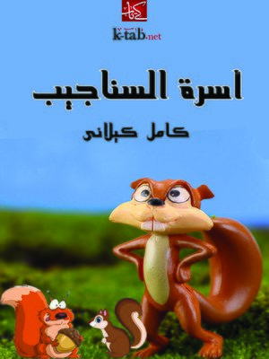 cover image of أسرة السناجيب