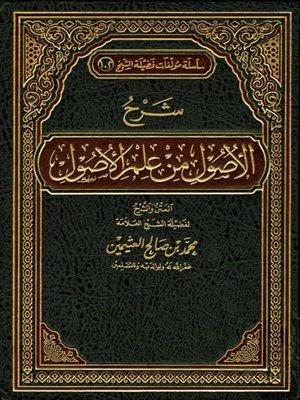 cover image of الأصــول من علم الأصول