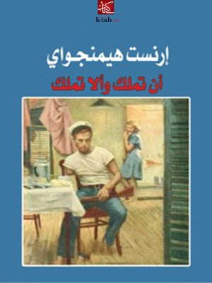 cover image of أن تملك وألا تملك