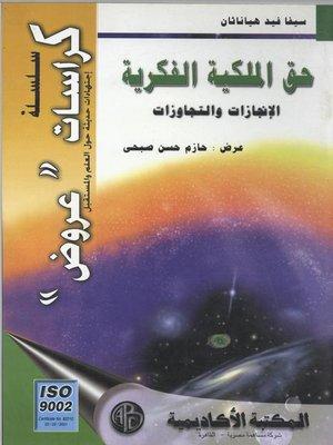 cover image of حق الملكية الفكرية الانجازات و التجاوزات