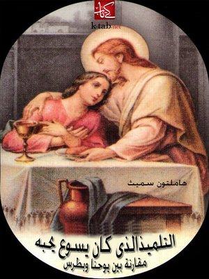 cover image of التلميذ الذى كان يسوع يحبه مقارنة بين يوحنا وبطرس