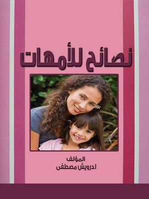 cover image of نصائح للأمهات