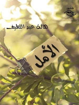 cover image of الأمل