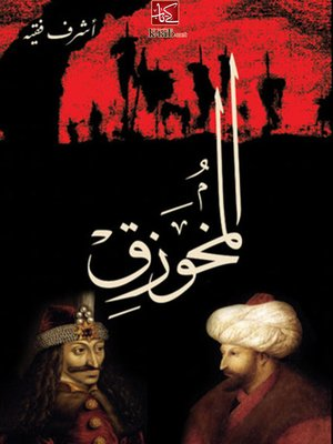 cover image of المخوزق