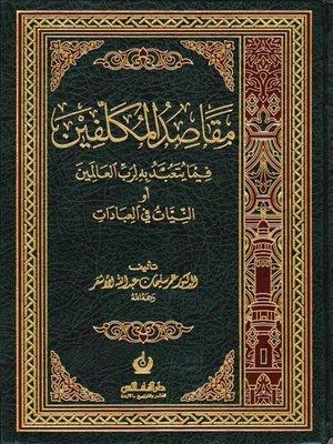 cover image of مقاصد المكلفين فيما يتعبد به لرب العالمين
