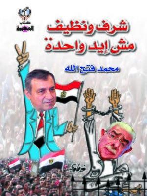 cover image of شرف و نظيف مش إيد واحدة