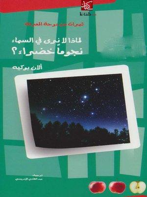 cover image of لماذا لا نرى في السماء نجوما خضراء