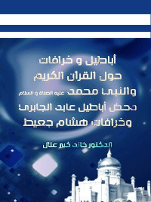 cover image of اباطيل وخرافات حول القرآن الكريم والنبى