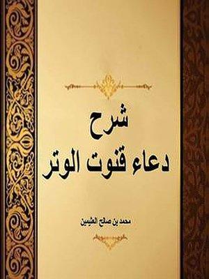 cover image of شرح دعاء قنوت الوتر
