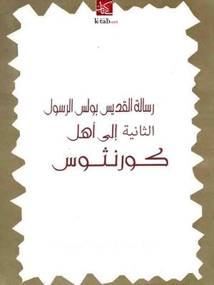cover image of الرسالة الثانية إلى أهل كورنثوس
