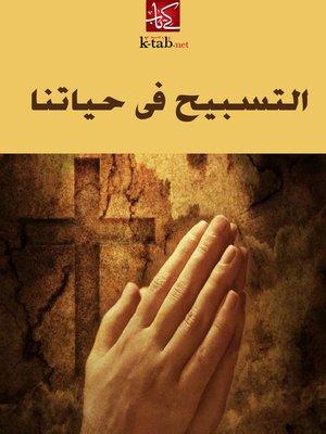 cover image of التسبيح في حياتنا