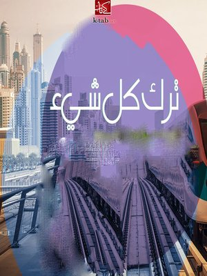 cover image of تــرك كـــل شــئ
