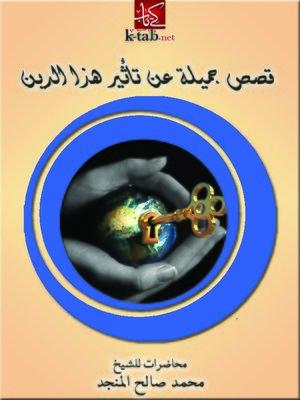 cover image of قصص جميلة عن تأثير هذا الدين