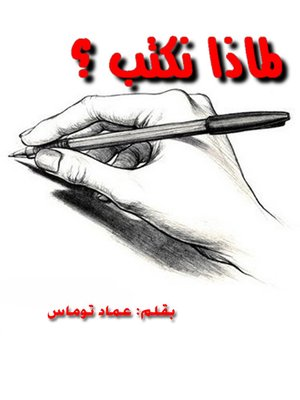 cover image of لماذا نكتب؟