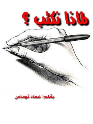 cover image of لماذا نكتب؟