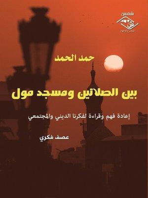 cover image of بين الصلاتين ومسجد مول